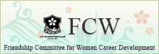 FCW:The Friendship Committee for Women Career Development